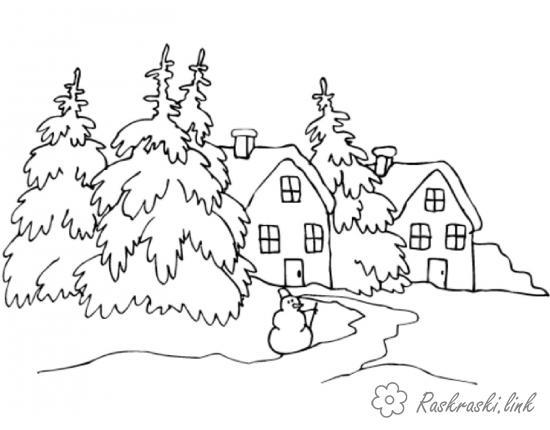 Раскраски зима раскраска пейзаж зима,домики,елочки в снегу