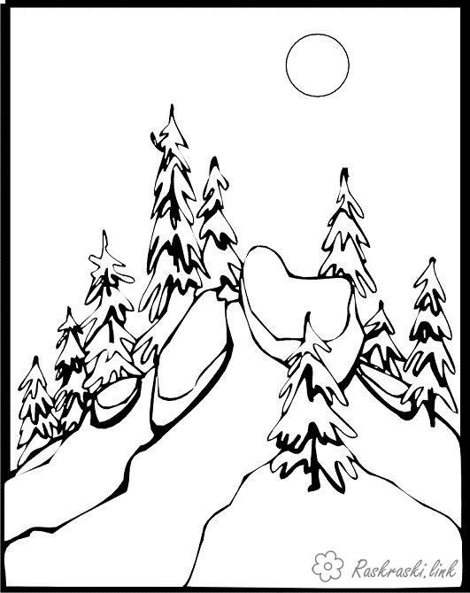 Розмальовки пейзаж розфарбування краєвид, ліс, гори, ялинки на пагорбах