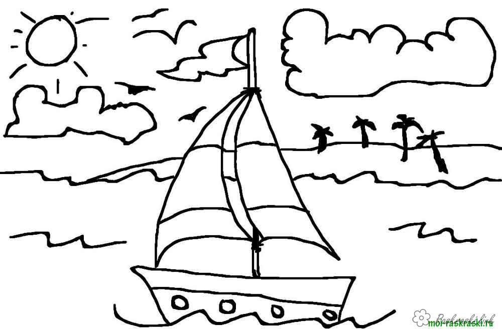 Раскраски природа раскраска лето кораблик волны солнце облака