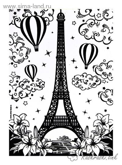 Розмальовки місто розфарбування місто Париж, повітряні кулі, хмари, квіти