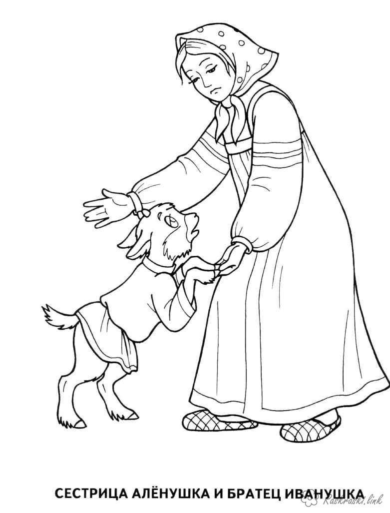 Coloring coloring pages of Russian fairy tales coloring pages tale Sister Alyonushka and brother Ivanushka
