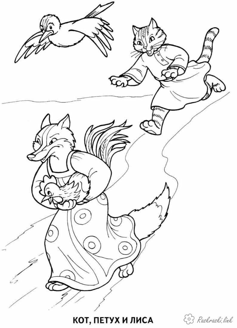 Розмальовки народна розфарбування казка кіт півень лисиця народна
