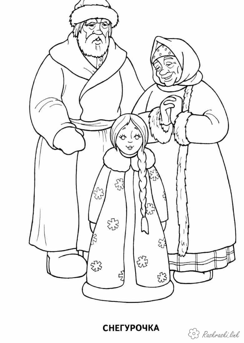 Розмальовки народна раскаска сказкка снігуронька російська народна