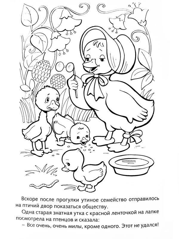 Раскраски дворе Утиное семейство на птичьем дворе и маленький утенок хочет схватить червя