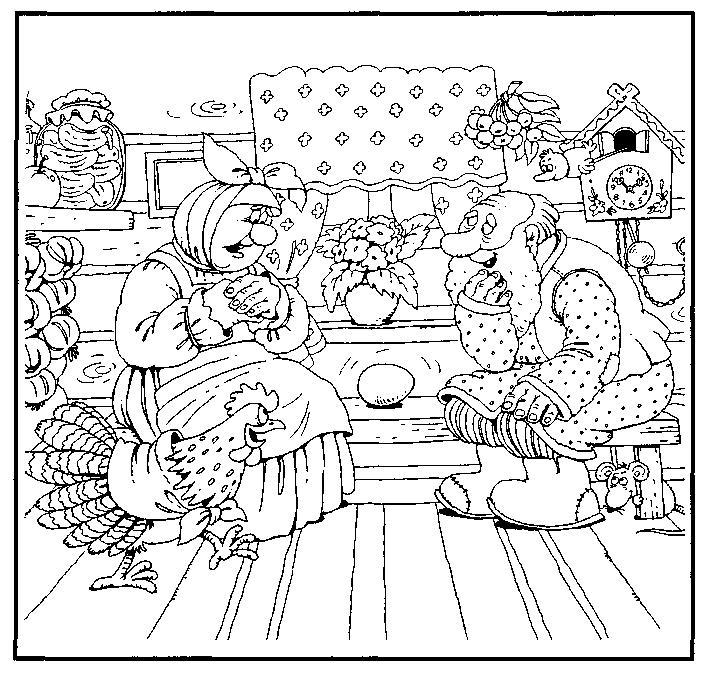 Раскраски снесла Дед и бабка любуются золотым яичком которое им снесла курочка ряба