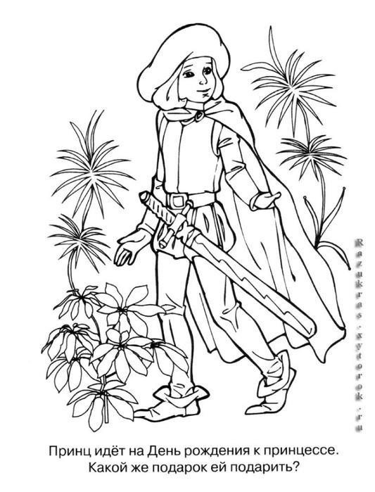 Раскраски раскраски для детей по сказкам Принц идет на День рождения к принцессе.