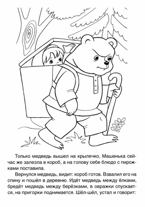 Раскраски залезла Только медведь вышел на крылечко, Машенька сейчас же залезла в короб, а на голову себе блюдо с приожками поставила. Вернулся медведь, видит: короб готов. Взвалил его на спину и пошёл в деревню.