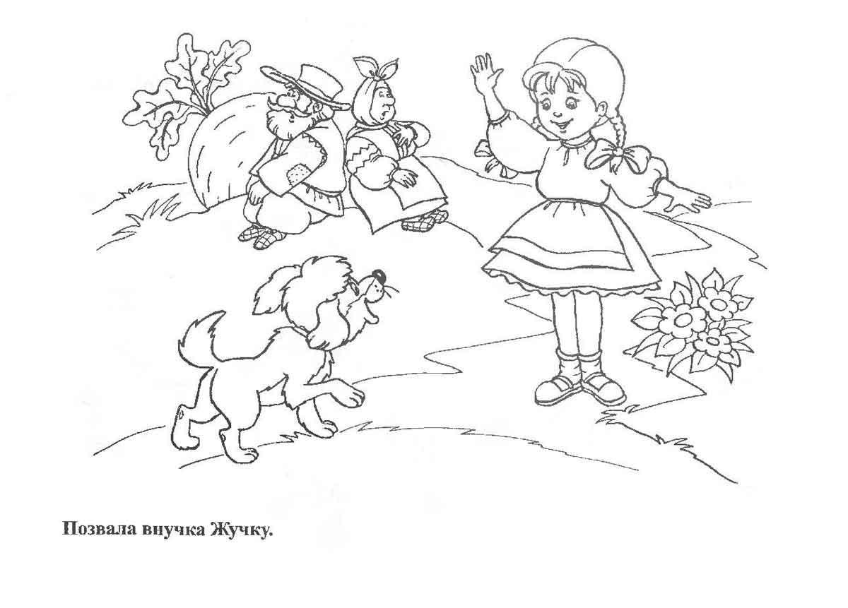 Раскраски бы Позвала внучка Жучку что бы помогла вытащить репку