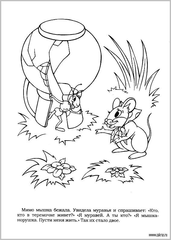 Раскраски мышка Мимо мышка бежала. Увидела муравья и спрашивает: Кто кто в теремочке жимвет. Я муравей. А ты кто. Я мышка норушка. Пусти меня жить. Так их стало двое.