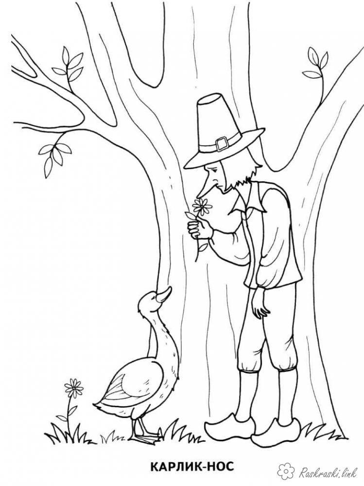 Розмальовки раскраска карлик нос, раскраска, мультфильм, цветочек, под деревом, якоб, гусыня