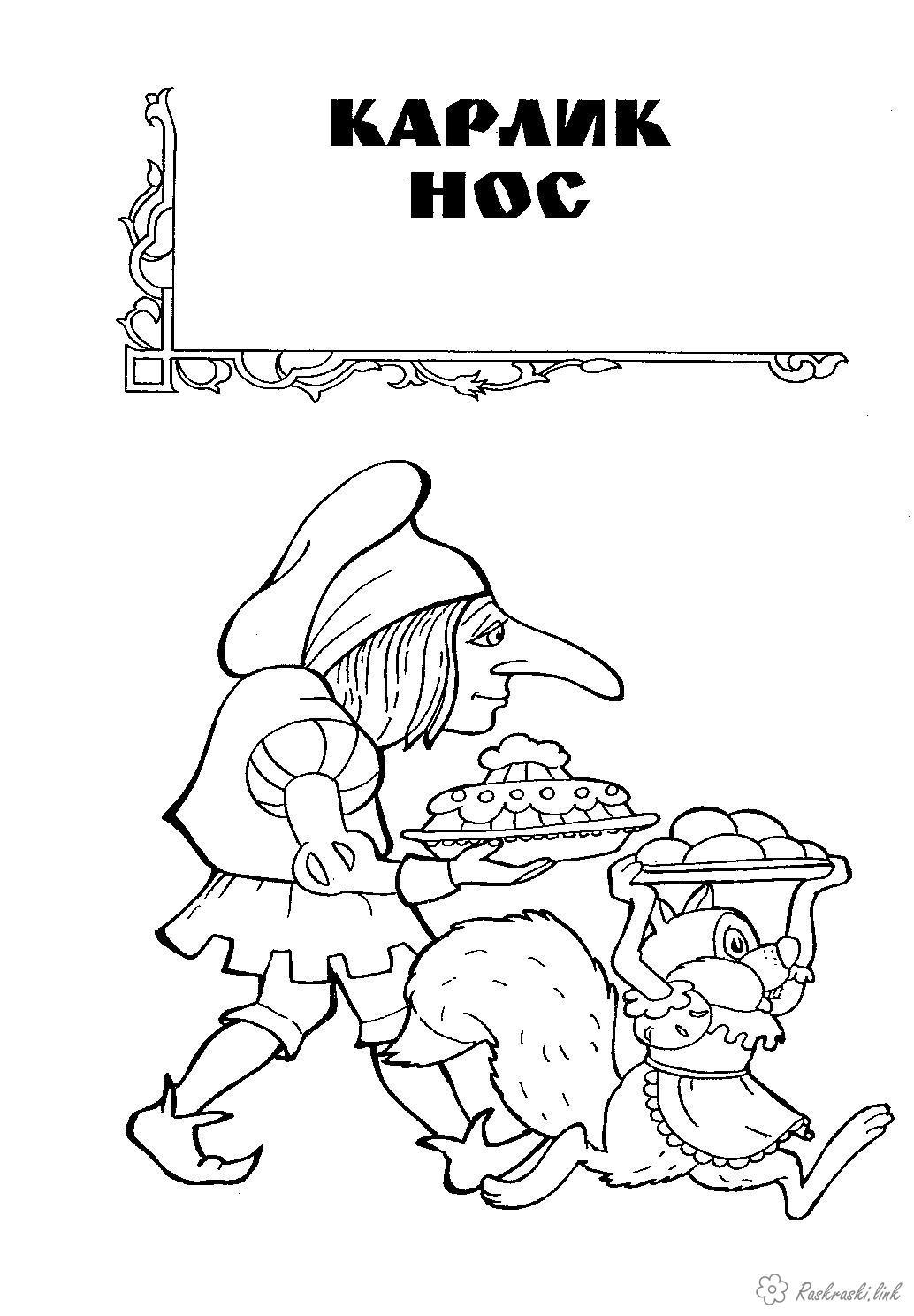 Раскраски нос карлик нос, раскраска, мультфильм, Гауф, Якоб, белочка, блюдо, еда