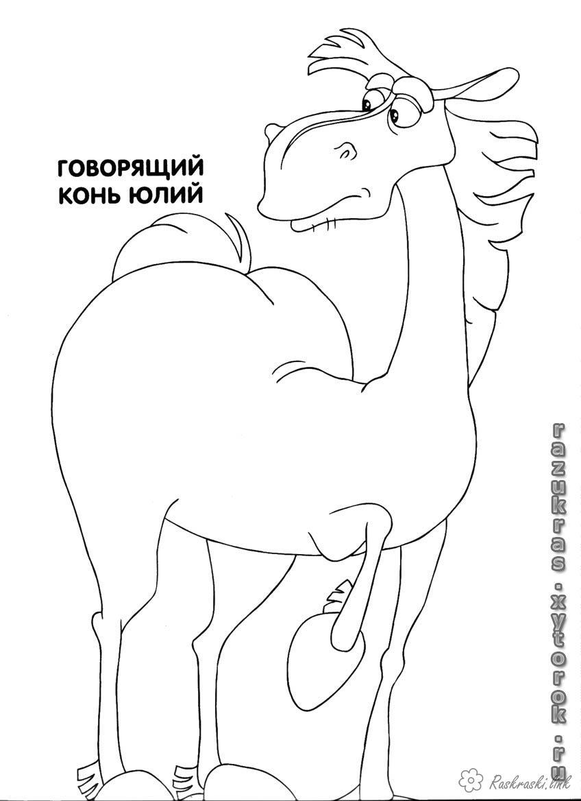 Розмальовки Млин Альоша Попович і Тугарин Змій, Юлій, кінь, який провіщає, базіка, боягуз, хитрий