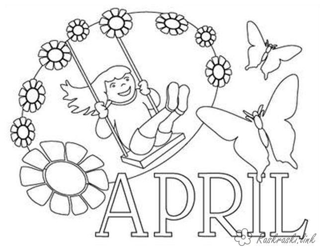 Весна Розмальовки роздрукувати бесплатно.