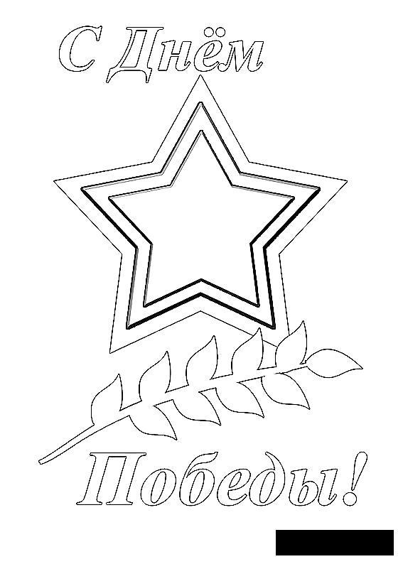 Розмальовки листівка розфарбування листівка до дня перемоги