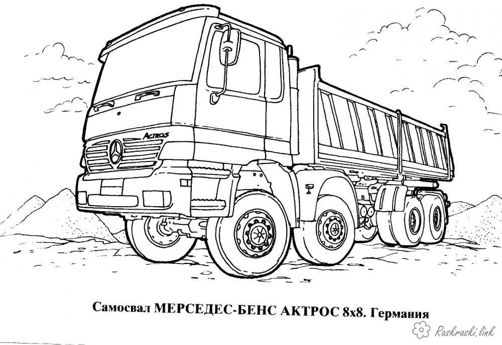 Розмальовки Будівельна техніка Мерседес Актрос вантажівка