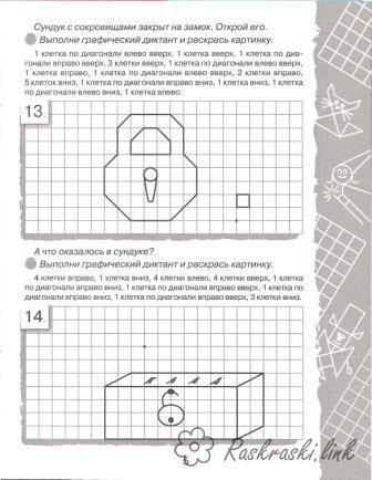 Розмальовки замок замок скриню Графічний диктант