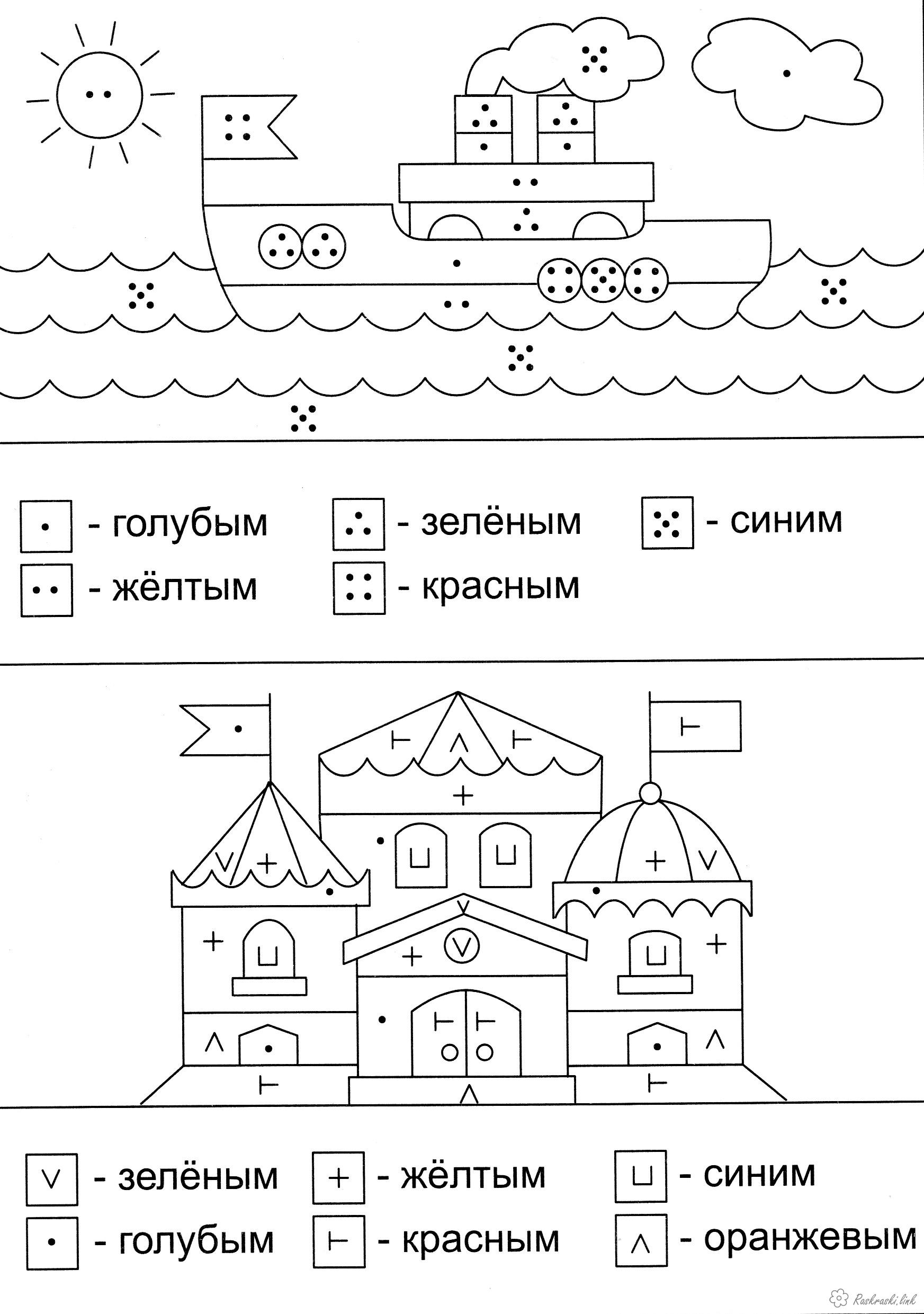 Coloring coloring pages Math Grade 1 Mathematical developing coloring pages with house and ships.
