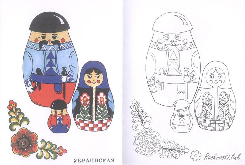 Розмальовки Розфарбувати матрьошку матрешка, украинская, раскраска