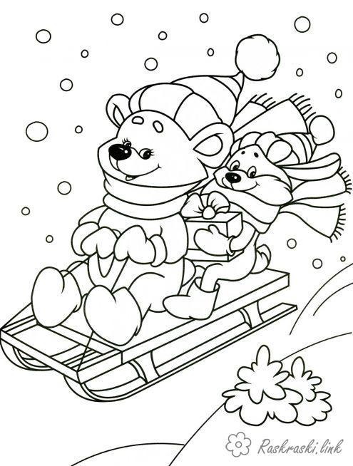 Розмальовки Зима зима санки ведмеді