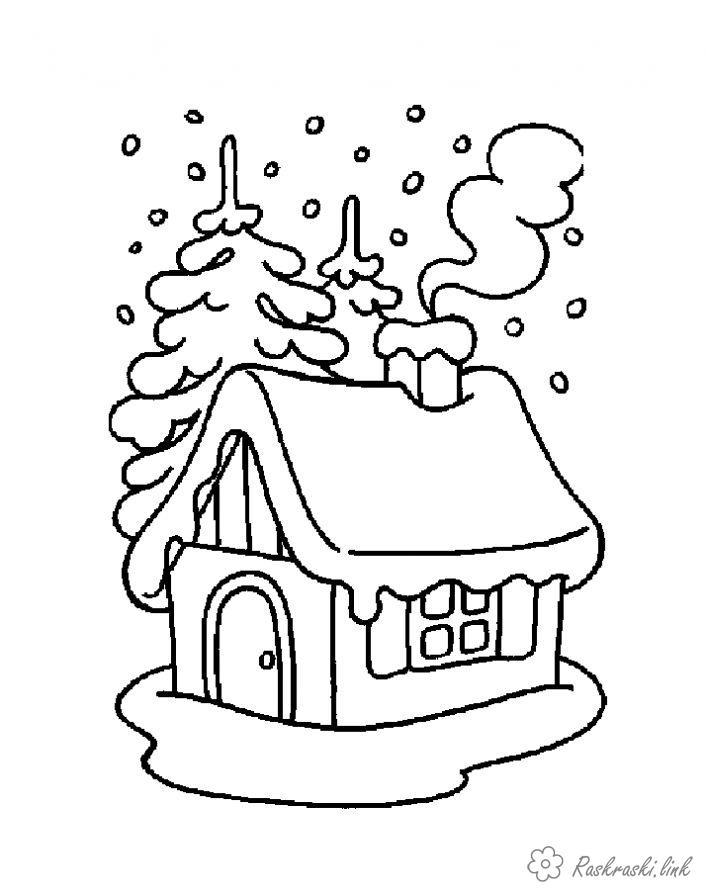 Розмальовки Зима розфарбування будинок взимку ялинка