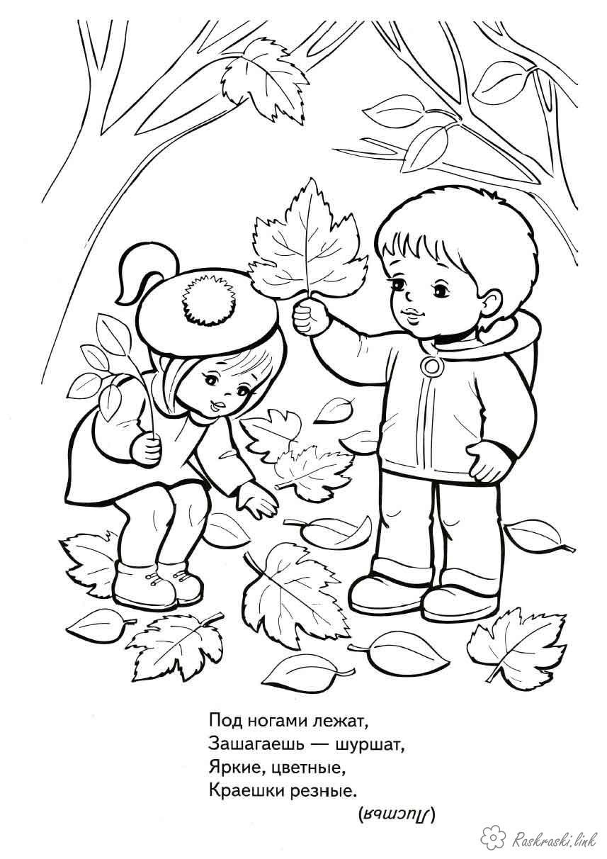 Розмальовки Осінь розмальовки, пори року, осінь, хлопчик, дівчинка