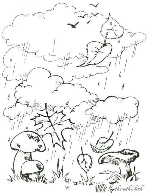 Розмальовки осінь листопад, осінь, дощ