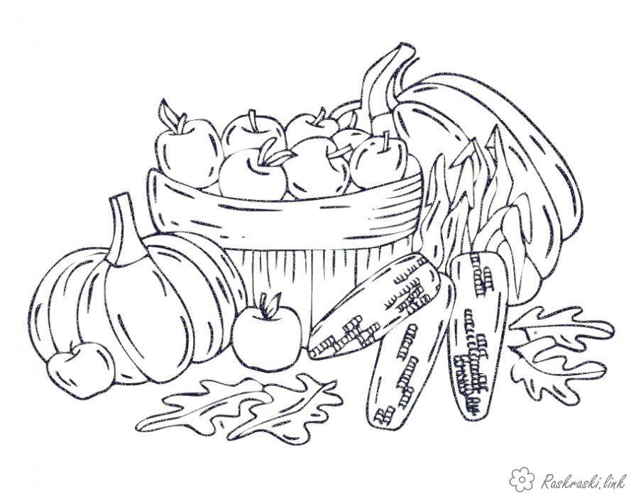 Розмальовки Осінь овочі фрукти кукурудза гарбуз яблуко