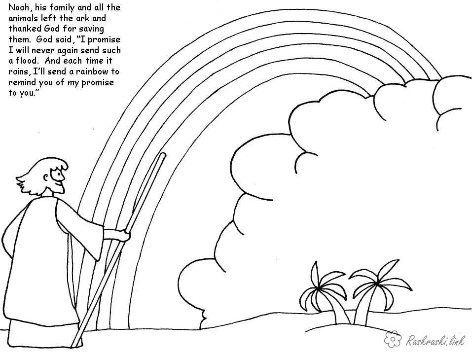 Розмальовки Явища природи розмальовки для дітей, явища природи, природа, веселка, чоловік