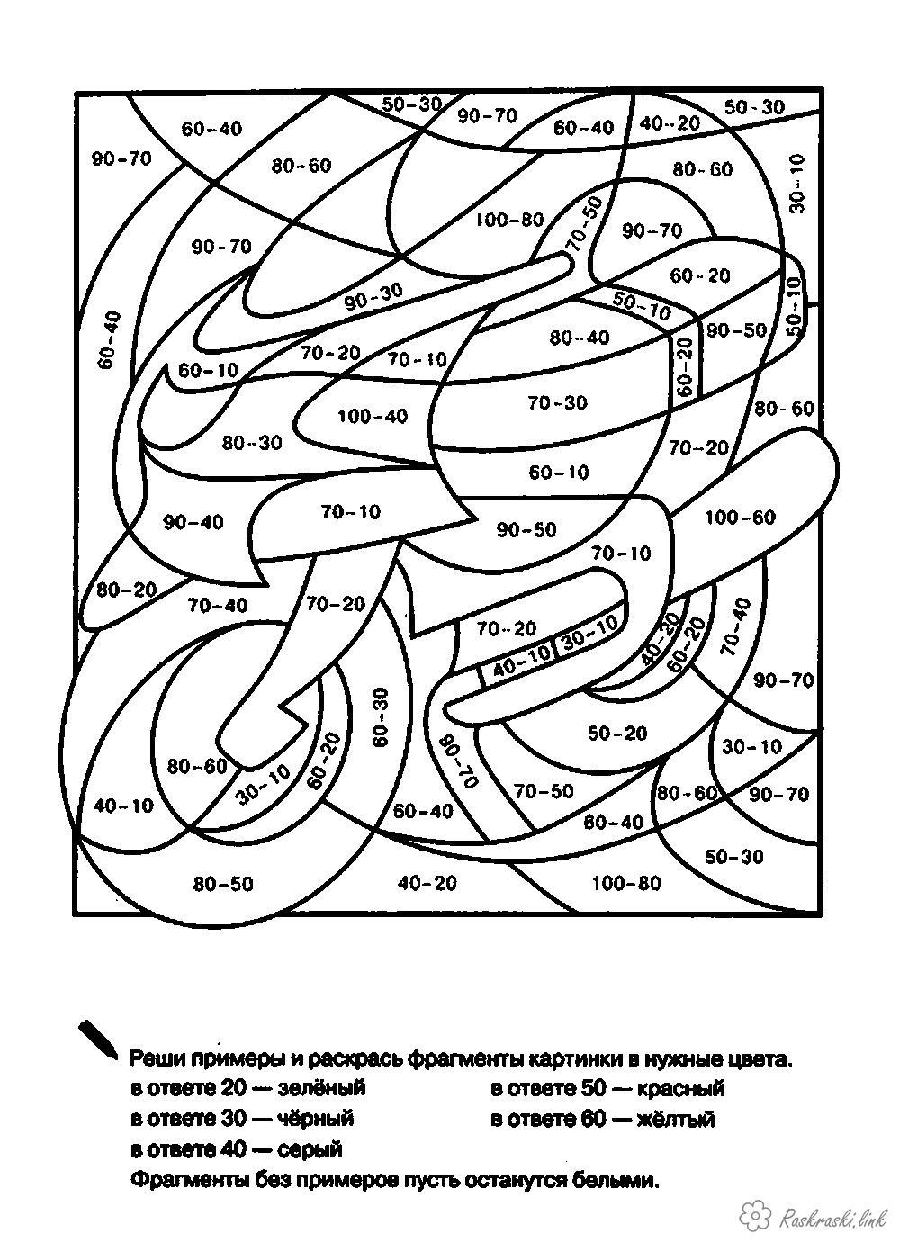 Розмальовки Математичні розмальовки 2 клас Порахуй і розфарбуй