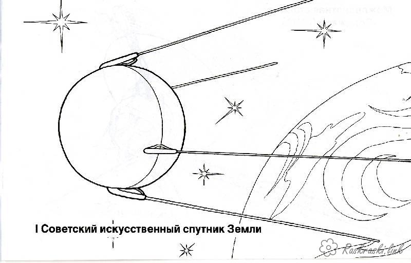 Coloring holidays coloring pages Cosmonautics Day, the first Soviet satellite