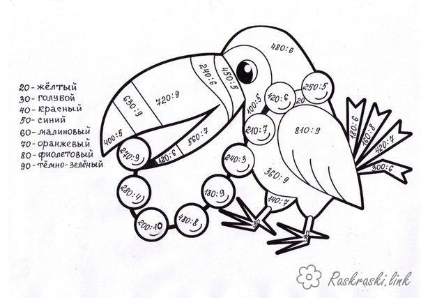 Розмальовки Математичні розмальовки 2 клас Попуга, рахунок до 100, математична розмальовка 2 клас