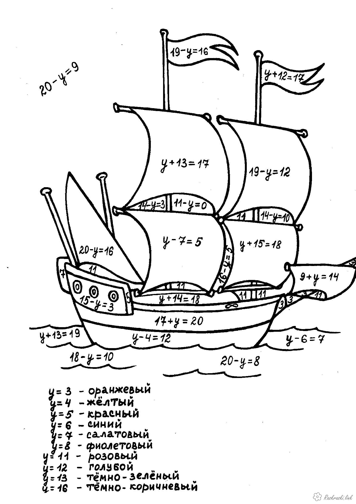 Coloring coloring pages Math Grade 3 The ship equation, coloring pages Grade 3