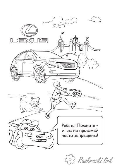 Розмальовки ігри Правила дорожнього руху розмальовки ігри на дорозі заборонені