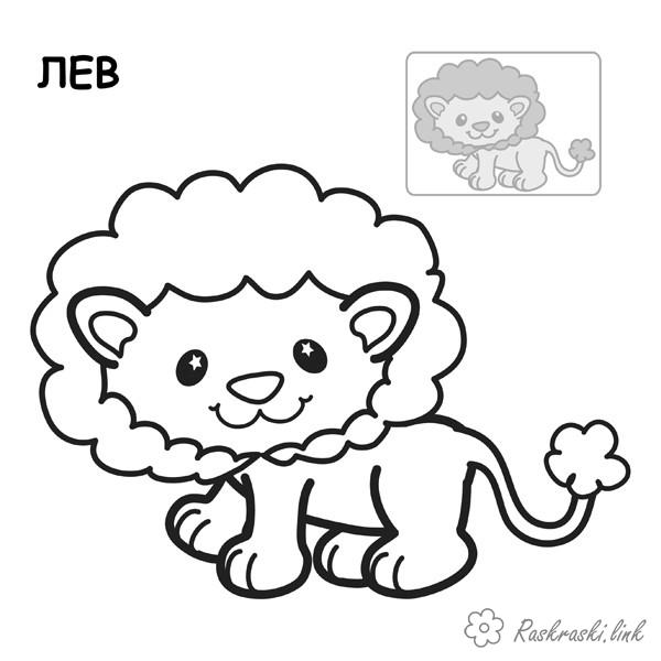 Розмальовки Африка розмальовки для дітей, тварини, Африка, лев