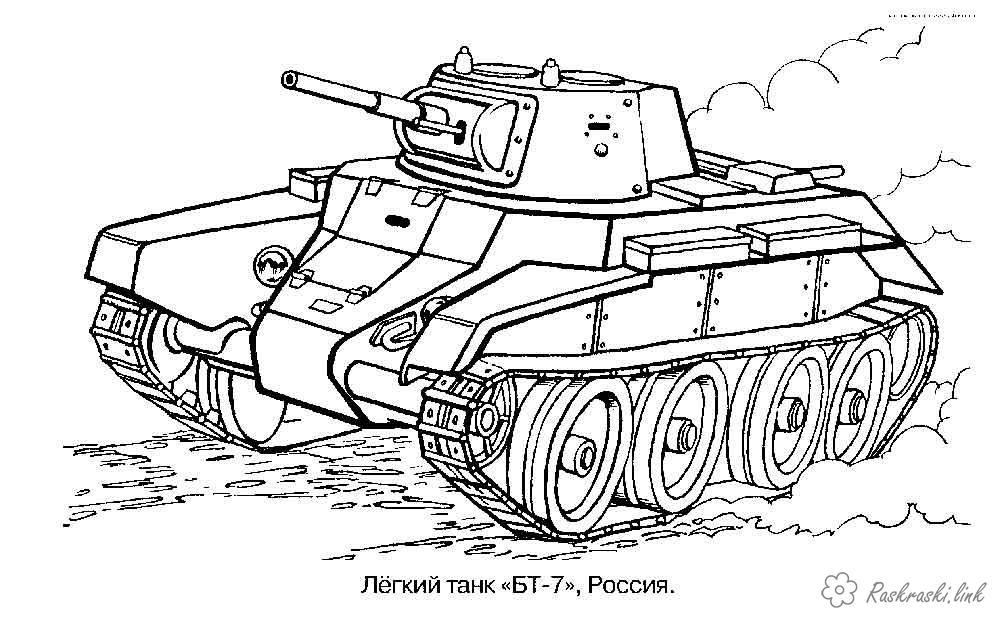 Раскраски детские раскраски,  раскраски для мальчиков, танк, раскраски к 9 мая день победы детские