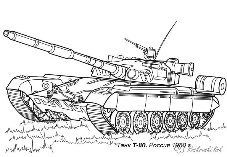 танки Раскраски распечатать бесплатно.