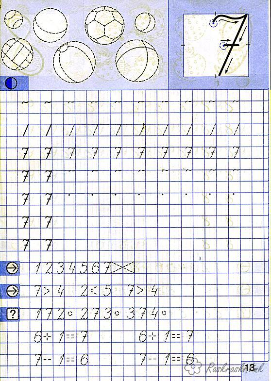 Coloring Copy-digit recipe number 7