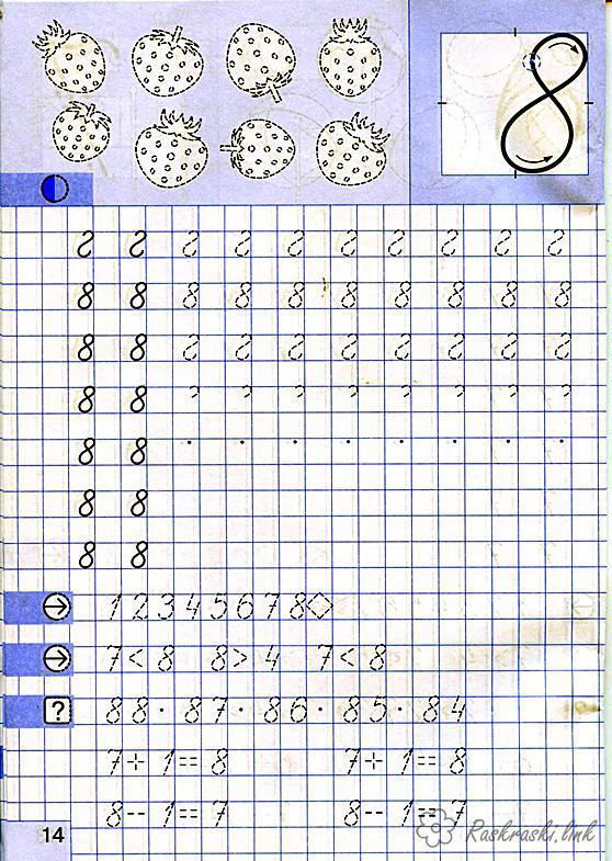 Coloring Copy-digit figure 8