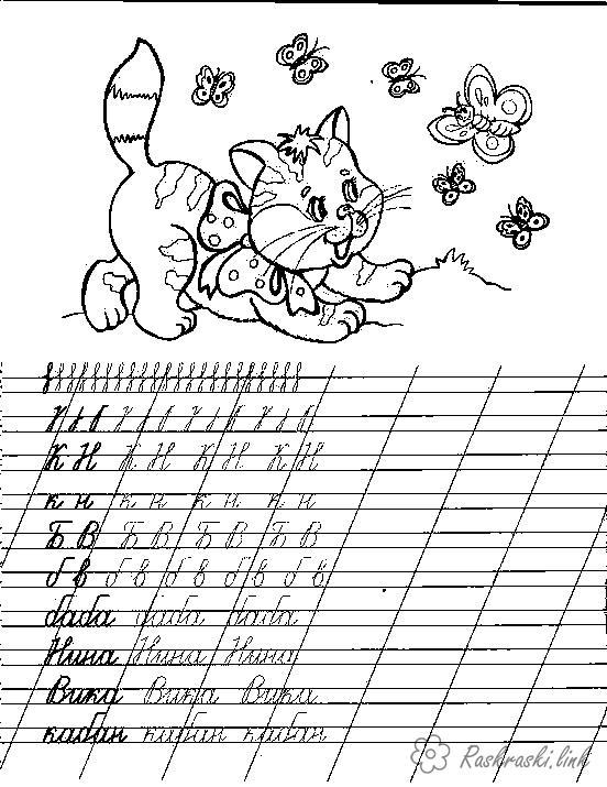 Розмальовки веселиться котик кішка сміється радіє веселиться метелики