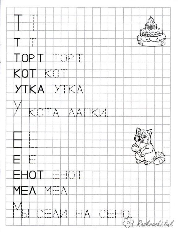 Розмальовки кіт торт кіт качка єнот крейда ми сіли на сіно кіт