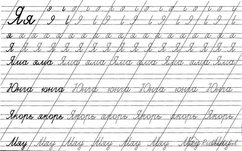 Раскраски дорисуй пропись букв