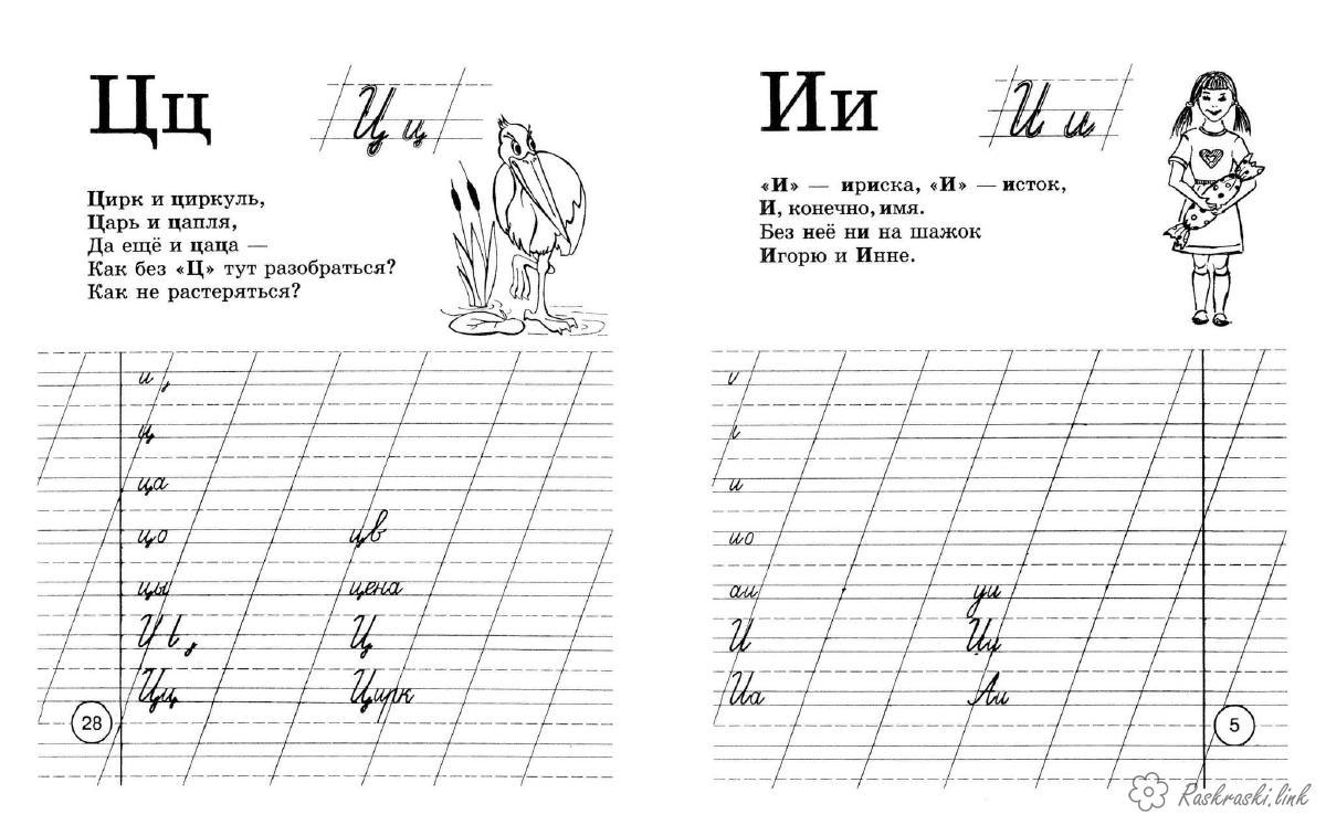 Розмальовки Прописи букви