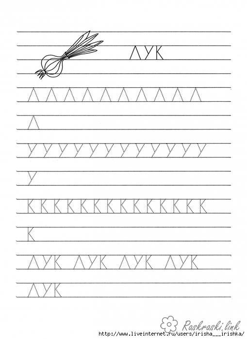 Розмальовки Прописи букви цибулю малюнок пунктири букви у формі пунктирів