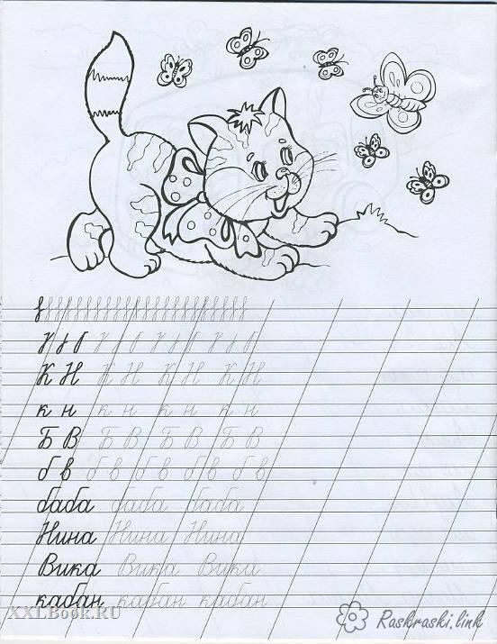 Розмальовки метелики розмальовки, каталоги розмальовок, пропис букв, кіт, метелики