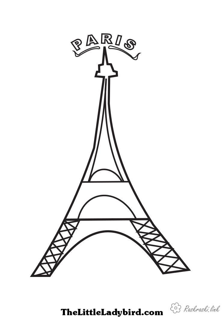 Розмальовки париж розмальовки для дітей, подорожі, Європа, Франція