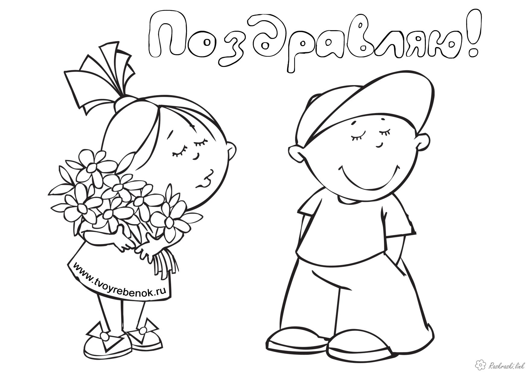 Coloring 1 September is the day of knowledge Children coloring pages to September 1