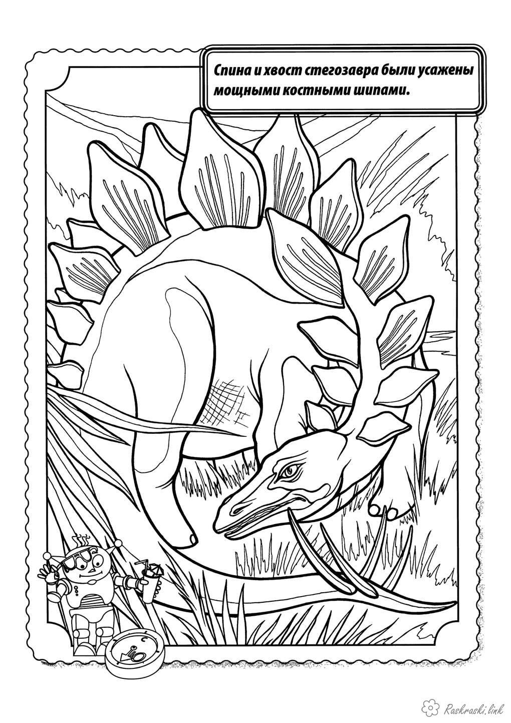 динозавр Раскраски распечатать бесплатно.