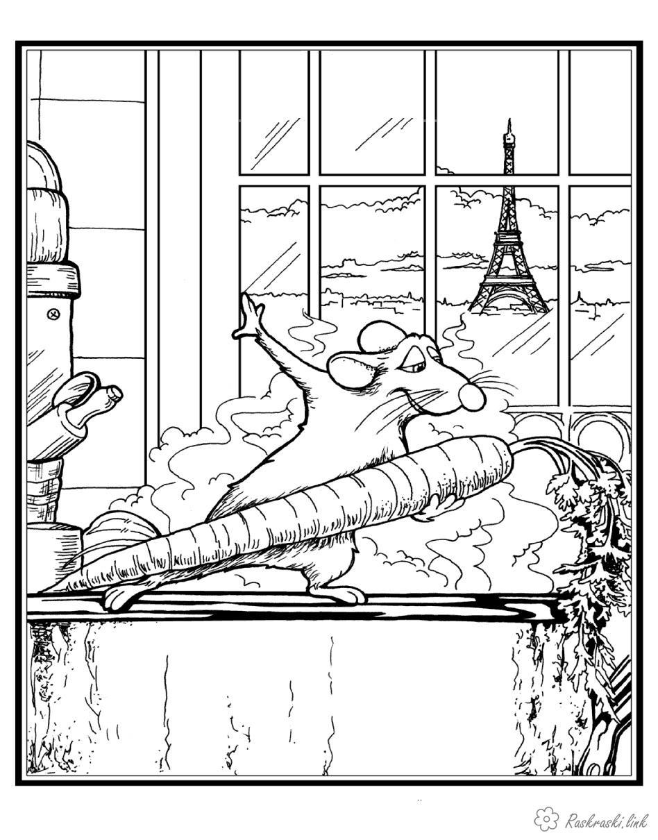 Розмальовки париж Рататуй, Ремі, щур, каструля, Париж, морква