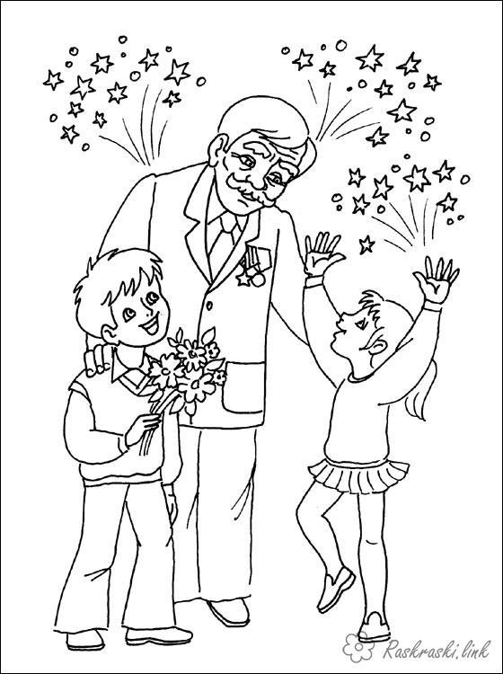 Раскраски дети Раскраски праздники, раскраски 1 июня, дети, дедушка