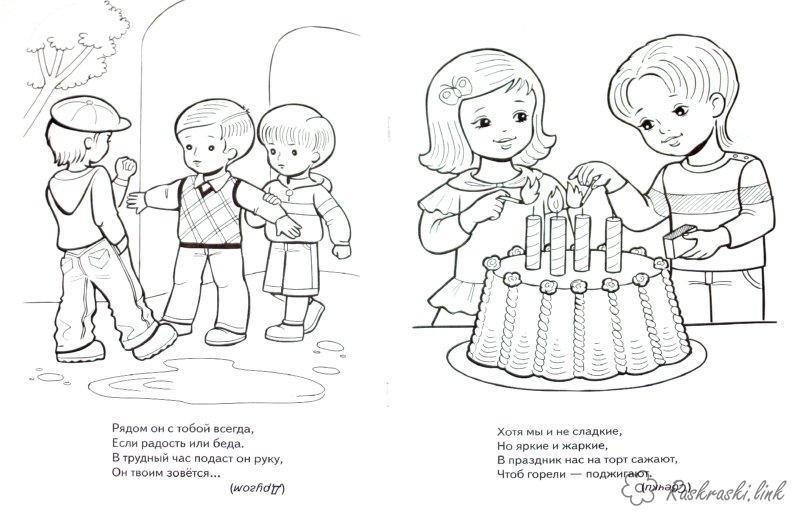 Раскраски дети Раскраски праздники, раскраски 1 июня, мальчик, девочка, дети